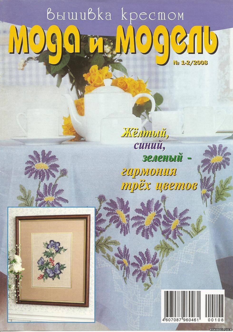 Вышивка крестом 2008